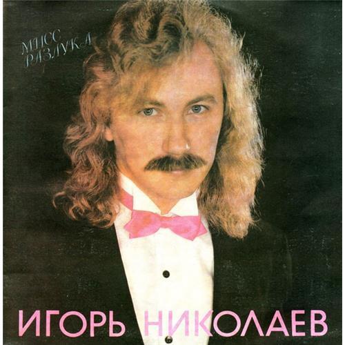 Виниловые пластинки  Игорь Николаев – Мисс Разлука / 1-029-С-6 в Vinyl Play магазин LP и CD  02449