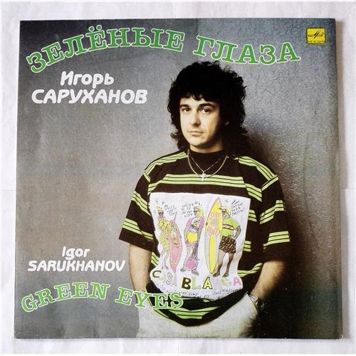 Виниловые пластинки  Игорь Саруханов – Зелёные Глаза / С60 30001 008 в Vinyl Play магазин LP и CD  07333