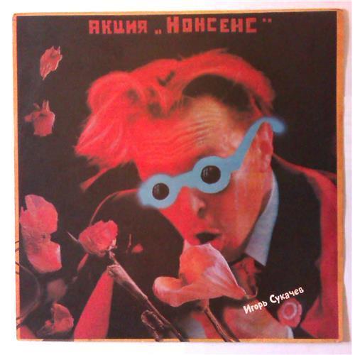 Виниловые пластинки  Игорь Сукачев – Акция 'Нонсенс' / 1-012-С-6 в Vinyl Play магазин LP и CD  03970