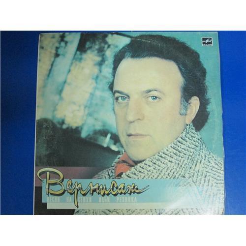 Виниловые пластинки  Илья Резник – Вернисаж / С60 25649 005 в Vinyl Play магазин LP и CD  04064