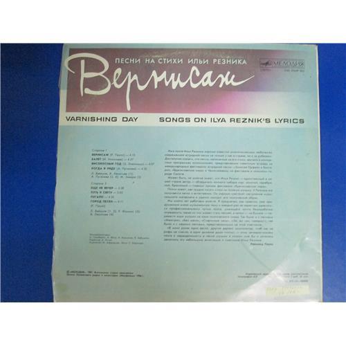 Картинка  Виниловые пластинки  Илья Резник – Вернисаж / С60 25649 005 в  Vinyl Play магазин LP и CD   04064 1