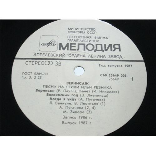 Картинка  Виниловые пластинки  Илья Резник – Вернисаж / С60 25649 005 в  Vinyl Play магазин LP и CD   04064 2