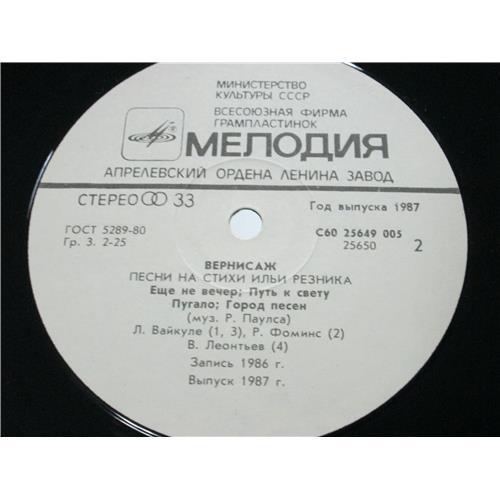Картинка  Виниловые пластинки  Илья Резник – Вернисаж / С60 25649 005 в  Vinyl Play магазин LP и CD   04064 3