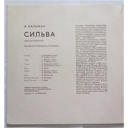 Картинка  Виниловые пластинки  Имре Кальман – Сильва / Д 010035-8 в  Vinyl Play магазин LP и CD   04555 1