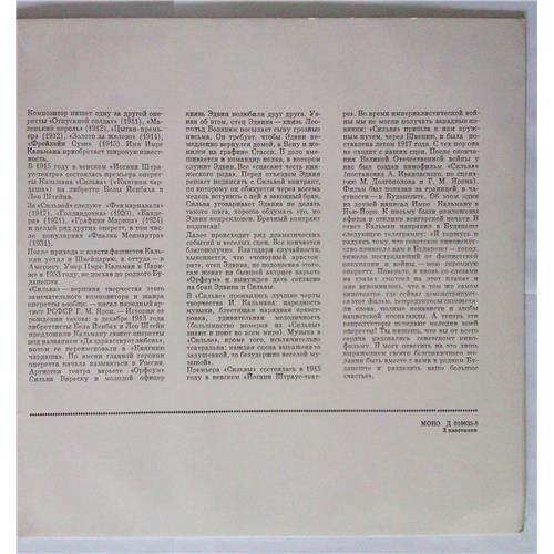 Картинка  Виниловые пластинки  Имре Кальман – Сильва / Д 010035-8 в  Vinyl Play магазин LP и CD   04555 2