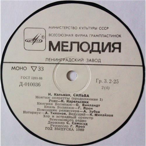 Картинка  Виниловые пластинки  Имре Кальман – Сильва / Д 010035-8 в  Vinyl Play магазин LP и CD   04555 5