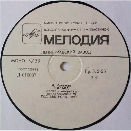 Картинка  Виниловые пластинки  Имре Кальман – Сильва / Д 010035-8 в  Vinyl Play магазин LP и CD   04555 6