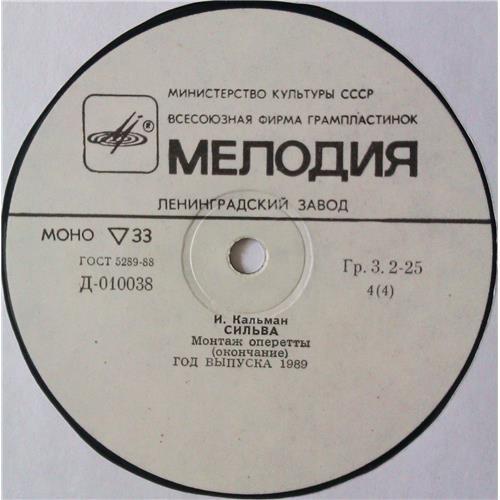 Картинка  Виниловые пластинки  Имре Кальман – Сильва / Д 010035-8 в  Vinyl Play магазин LP и CD   04555 7