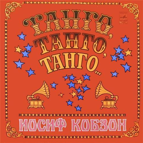Виниловые пластинки  Иосиф Кобзон – Танго, Танго, Танго... / С60—15763-64 в Vinyl Play магазин LP и CD  02915