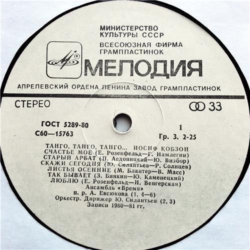 Картинка  Виниловые пластинки  Иосиф Кобзон – Танго, Танго, Танго... / С60—15763-64 в  Vinyl Play магазин LP и CD   07285 2