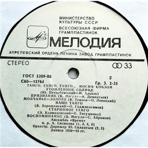 Картинка  Виниловые пластинки  Иосиф Кобзон – Танго, Танго, Танго... / С60—15763-64 в  Vinyl Play магазин LP и CD   07285 3