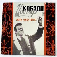 Иосиф Кобзон – Танго, Танго, Танго... / С60—15763-64