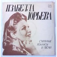Изабелла Юрьева – Старинные Романсы И Песни / М60 41243 009