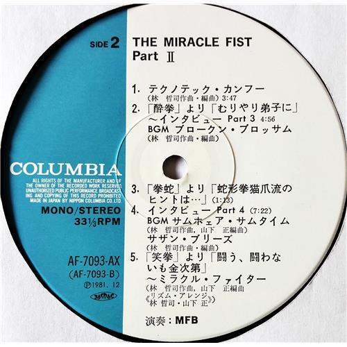 Картинка  Виниловые пластинки  Jackie Chan – The Miracle Fist Part 2 / AF-7093-AX в  Vinyl Play магазин LP и CD   08956 5
