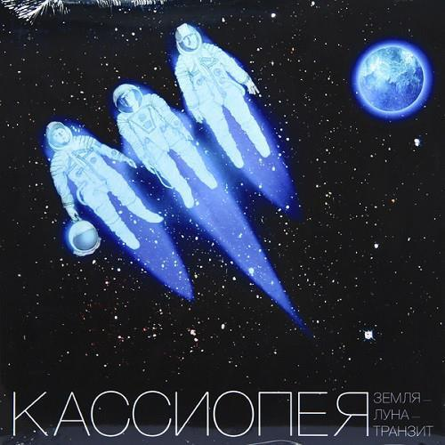 Виниловые пластинки  Кассиопея – Земля — Луна — Транзит / MIR100388 / Sealed в Vinyl Play магазин LP и CD  06458