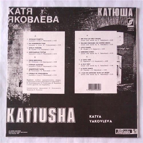 Картинка  Виниловые пластинки  Катя Яковлева – Катюша / 1-028-С-6 в  Vinyl Play магазин LP и CD   06275 1