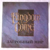 Kingdom Come – Загробный Мир / П93-00685.86 / M (С хранения)