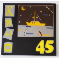 Кино – 45 / MR 12016 LP / Sealed