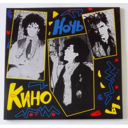 Виниловые пластинки  Кино – Ночь / MR 12019 LP / Sealed в Vinyl Play магазин LP и CD  09406