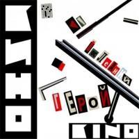 Кино – Последний Герой / MR 12023 LP / Sealed