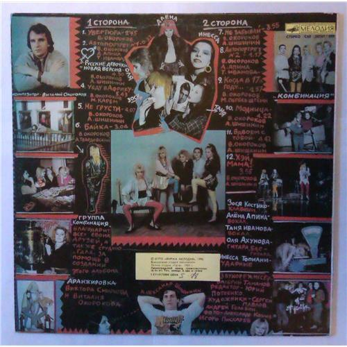 Картинка  Виниловые пластинки  Комбинация – Русские Девочки – Новая Версия / C60 30567 009 в  Vinyl Play магазин LP и CD   03852 1