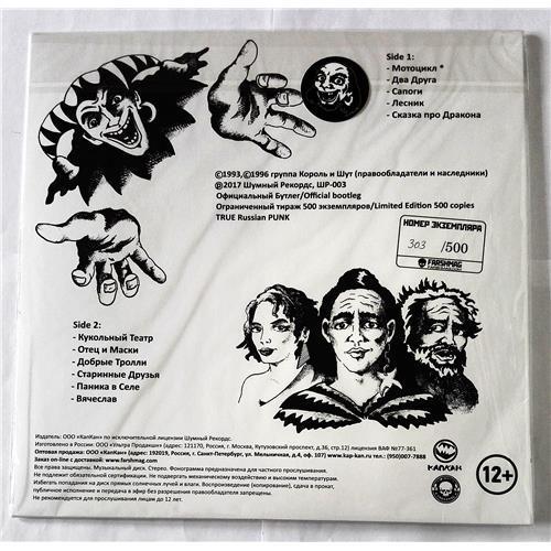 Картинка  Виниловые пластинки  Король И Шут – Будь Как Дома, Путник...! / LTD / ШР-003 / Sealed в  Vinyl Play магазин LP и CD   08626 1