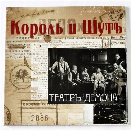 Виниловые пластинки  Король И Шут – Театръ Демона / MIR100376 / Sealed в Vinyl Play магазин LP и CD  08627