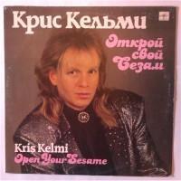 Крис Кельми – Открой Свой Сезам / C60 30013 000