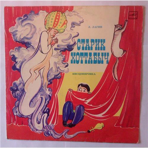 Виниловые пластинки  Л. Лагин – Старик Хоттабыч / Д 04812-13 в Vinyl Play магазин LP и CD  03731