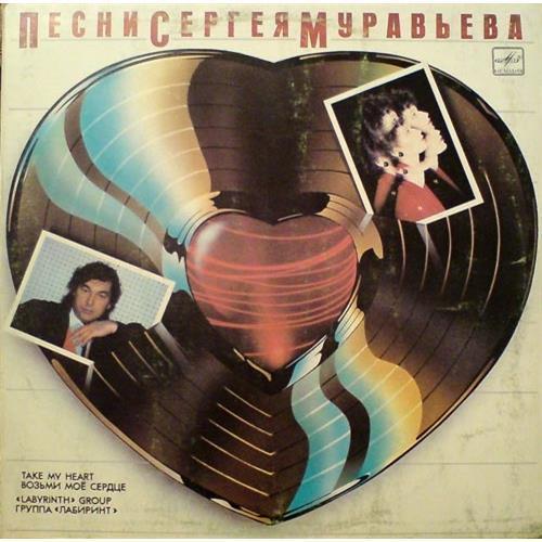 Виниловые пластинки  Лабиринт – Возьми Моё Сердце / С60 27365 001 в Vinyl Play магазин LP и CD  02628