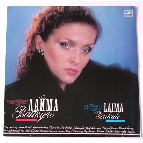 Виниловые пластинки  Лайма Вайкуле / C60 26187 003 в Vinyl Play магазин LP и CD  05363