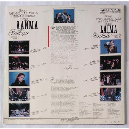 Картинка  Виниловые пластинки  Лайма Вайкуле / C60 26187 003 в  Vinyl Play магазин LP и CD   05363 1