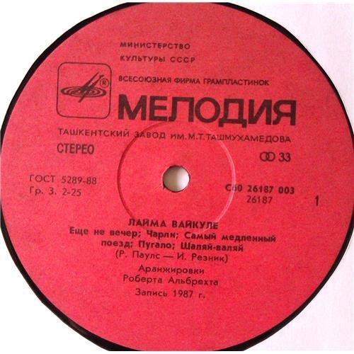 Картинка  Виниловые пластинки  Лайма Вайкуле / C60 26187 003 в  Vinyl Play магазин LP и CD   05363 2