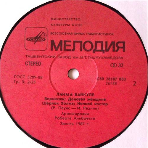 Картинка  Виниловые пластинки  Лайма Вайкуле / C60 26187 003 в  Vinyl Play магазин LP и CD   05363 3
