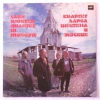 Lars Sjosten Quartet – Lars Sjosten Quartet In Moscow = Квартет Ларса Шёстена В Москве / С60 32039 006