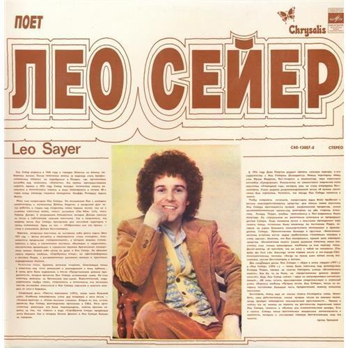 Виниловые пластинки  Leo Sayer – Поет Лео Сейер / С 60—13007-8 в Vinyl Play магазин LP и CD  02572