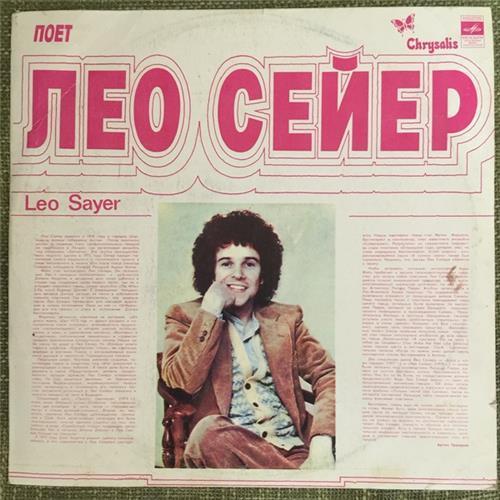 Виниловые пластинки  Leo Sayer – Поет Лео Сейер / С 60—13007-8 в Vinyl Play магазин LP и CD  03208