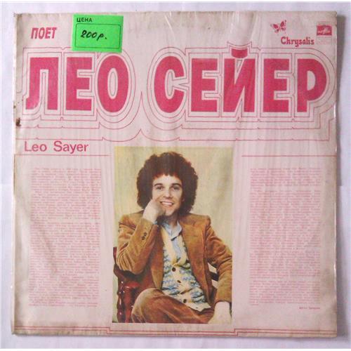 Виниловые пластинки  Leo Sayer – Поет Лео Сейер / С 60—13007-8 в Vinyl Play магазин LP и CD  05178