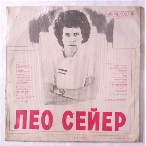 Картинка  Виниловые пластинки  Leo Sayer – Поет Лео Сейер / С 60—13007-8 в  Vinyl Play магазин LP и CD   05178 1