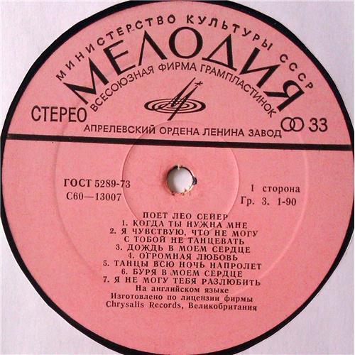 Картинка  Виниловые пластинки  Leo Sayer – Поет Лео Сейер / С 60—13007-8 в  Vinyl Play магазин LP и CD   05178 2