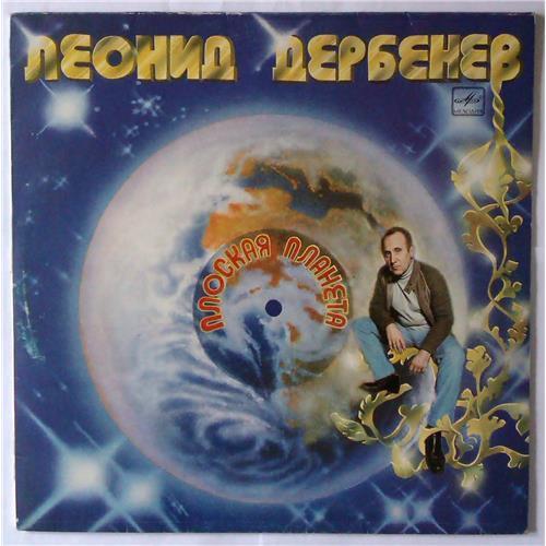 Виниловые пластинки  Леонид Дербенев – Плоская Планета / С60 19433 009 в Vinyl Play магазин LP и CD  03553