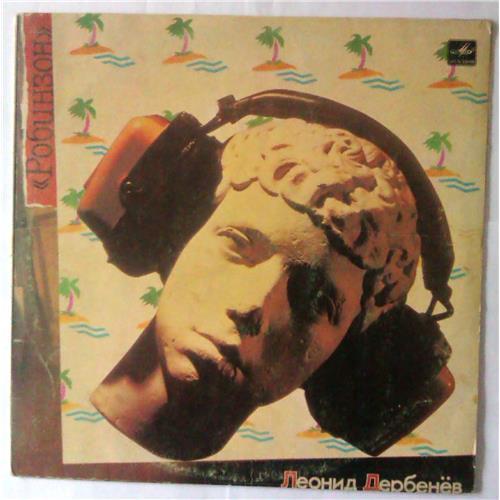 Виниловые пластинки  Леонид Дербенёв – Робинзон / С60 23287 005 в Vinyl Play магазин LP и CD  03564