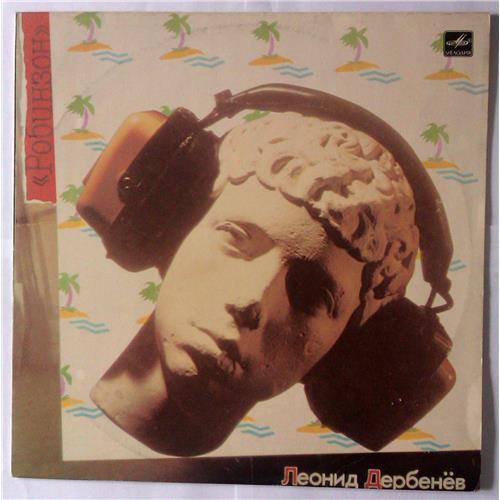 Виниловые пластинки  Леонид Дербенёв – Робинзон / С60 23287 005 в Vinyl Play магазин LP и CD  03567