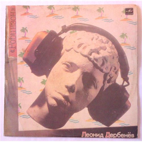 Виниловые пластинки  Леонид Дербенёв – Робинзон / С60 23287 005 в Vinyl Play магазин LP и CD  05231