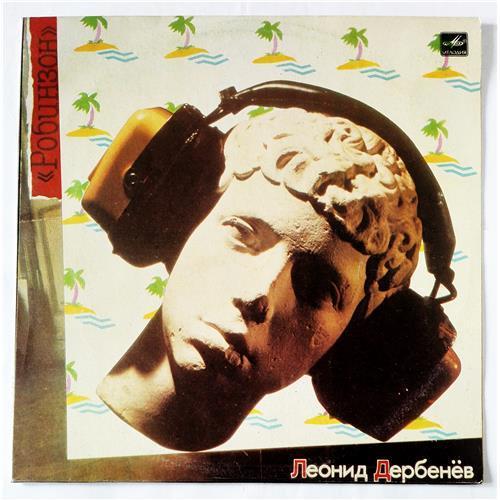 Виниловые пластинки  Леонид Дербенёв – Робинзон / С60 23287 005 в Vinyl Play магазин LP и CD  09025