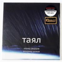 Леонид Фёдоров, Владимир Волков – Таял / LTD / QRP 180 008/001 / Sealed