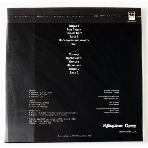 Картинка  Виниловые пластинки  Леонид Фёдоров, Владимир Волков – Таял / LTD / QRP 180 008/001 / Sealed в  Vinyl Play магазин LP и CD   09202 1