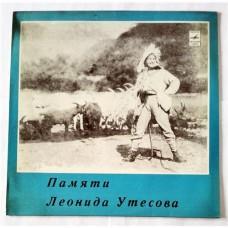 Леонид Утесов – Памяти Леонида Утесова (2): От Всего Сердца / М60 44999 006