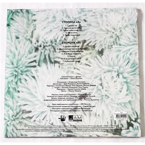 Картинка  Виниловые пластинки  Линда – Песни Тибетских Лам / LTD / ZBS020 / Sealed в  Vinyl Play магазин LP и CD   08665 1