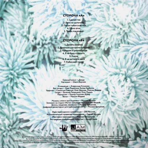 Картинка  Виниловые пластинки  Линда – Песни Тибетских Лам / ZBS020 / Sealed в  Vinyl Play магазин LP и CD   06651 1